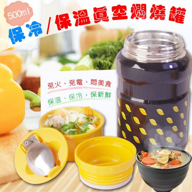 304不鏽鋼真空保溫燜燒罐/燜燒杯(500ml)