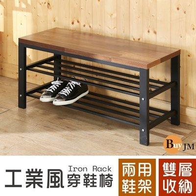 椅凳《百嘉美2》LOFT工業風木紋鐵腳穿鞋椅(椅面厚2.5cm)/鞋架 / I-H-SC025