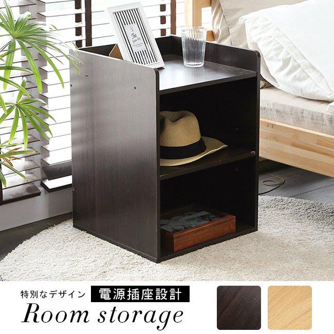 臥室【居家大師】二層附插座收納床頭櫃 收納櫃 置物櫃 邊櫃 櫃子 空櫃 書櫃 BO029