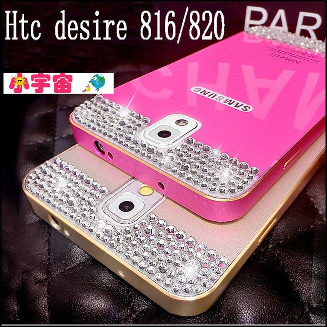 HTC derise 820 816 手機殼 金屬邊框+PC 背蓋 水鑽殼htc 816手機殼 htc 820手機保護套