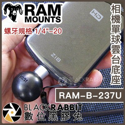 數位黑膠兔【 RAM-B-237U 相機單球雲台底座 】 Ram Mounts 機車 摩托車 手機架 底座 1/4 螺牙