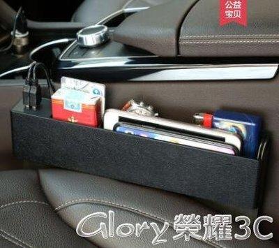 汽車夾縫收納盒可充電大容量多功能車載座椅縫隙儲置物儲物盒用品榮耀 新品