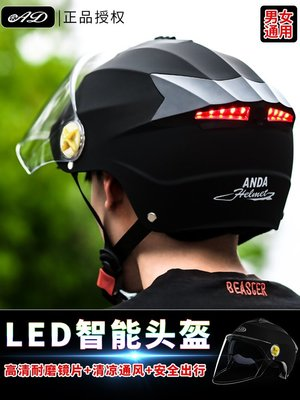 【安安3C】AD電動電瓶摩托車頭盔男女...