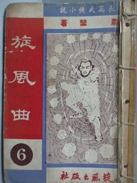 【書寶二手書T8/武俠小說_OSN】旋風曲_5~7集合訂本_蕭瑟_民51