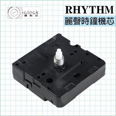 【鐘點站】RHYTHM 日本麗聲 跳秒式 6.7mm 壓針 附組裝配件 / DIY時鐘掛鐘 時鐘機芯