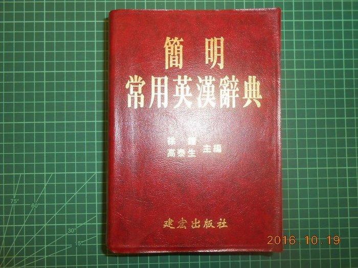 《簡明常用英漢辭典》徐鐘、高泰生 著 建宏出版 1996年初版 【CS超聖文化讚】
