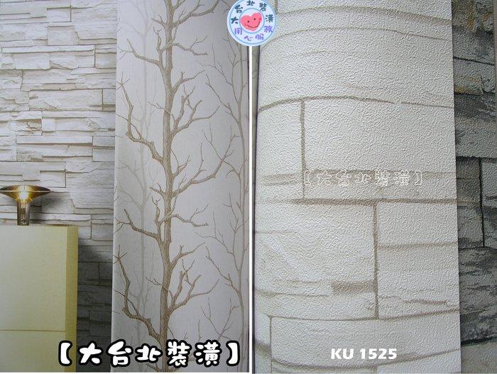 【大台北裝潢】KU國產現貨壁紙* 仿建材 文化石牆(3色) 施工實景 每支360元