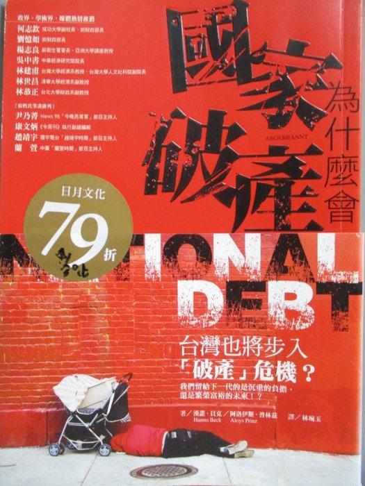 【書寶二手書T8/政治_NJT】國家為什麼會破產_漢諾.貝克
