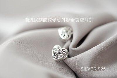 *phone寶*925銀飾 民族風飾紋愛心鏤空耳釘 愛心造型 耳環 純銀