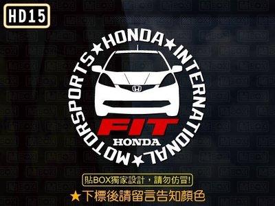 【貼BOX】本田HONDA 第二代FIT 圓形車型 反光3M貼紙【編號HD15】~ 免運費