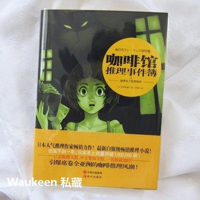 咖啡館推理事件簿2 她夢到了歐蕾咖啡 夢見咖啡歐蕾的女孩 懸疑推理 岡崎琢磨 Takuma Okazaki 現代出版社