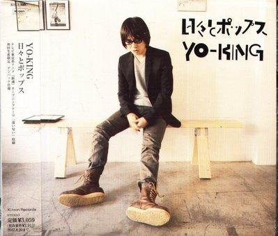 八八 - YO-KING - 日々とポップス - 日版 CD+OBI
