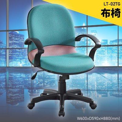 舒適好座~大富 LT-02TG 辦公布椅 升降椅 辦公椅 電腦椅 氣壓式下降 辦公室 公司 宿舍 辦公用品 台灣品牌
