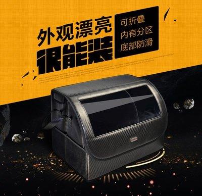 可折叠汽車收納箱後備箱儲物箱車載尾箱置物多功能車內用品整理箱