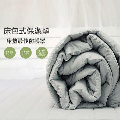 《超柔/抗菌/透氣》-麗塔寢飾- 【單人床包式保潔墊-灰色】-免運
