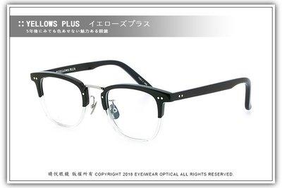 【睛悦眼鏡】簡約風格 低調雅緻 日本手工眼鏡 YELLOWS PLUS 45133