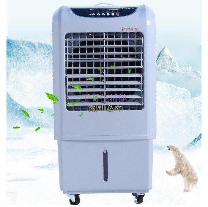 【凱迪豬廠家直銷】大型商用遙控款水冷風扇 水冷扇 水冷氣 空調扇 冷風機 冷風扇 排風機