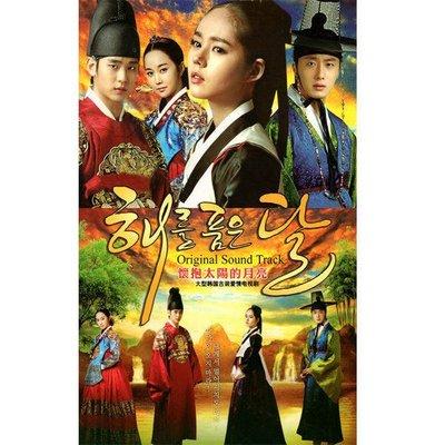 韓國電視劇擁抱太陽的月亮DVD光盤碟片20集完整版 精美盒裝