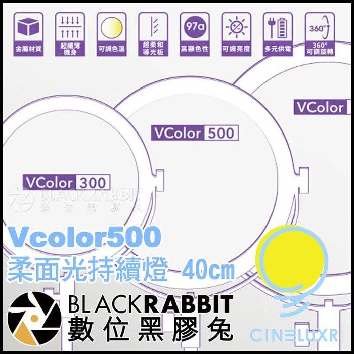 數位黑膠兔【 CINELUXR Vcolor500 柔面光持續燈 40cm 】 補光燈 攝影燈 柔光燈 相機 人像 棚拍