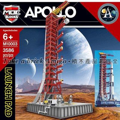 阿米格Amigo│王牌M10003 火箭發射架 阿波羅 農神5號運載火箭 土星5號 創意系列 積木 非樂高但相容 禮物