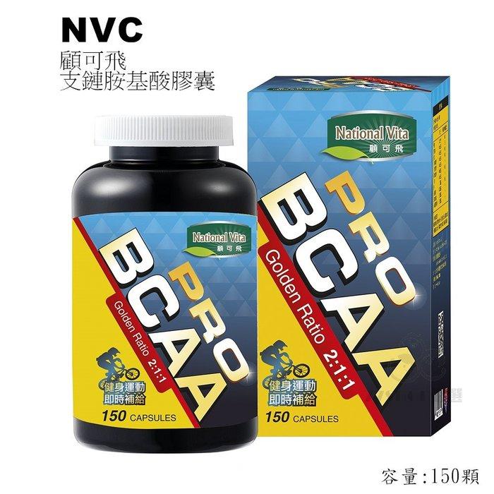 NVC 顧可飛 支鏈胺基酸 膠囊 150顆/罐 【77SHOP】
