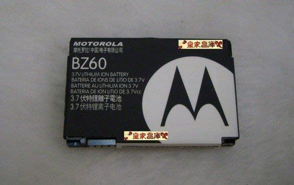『皇家昌庫』MOTO BZ60 / BZ-60 900MAH 原廠電池 MAXX V3/ MAXX V6 保固半年