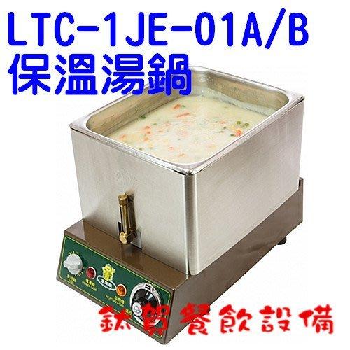 【鈦賀餐飲設備】玉米熊  LTC-1JE-01A/B 保溫湯鍋