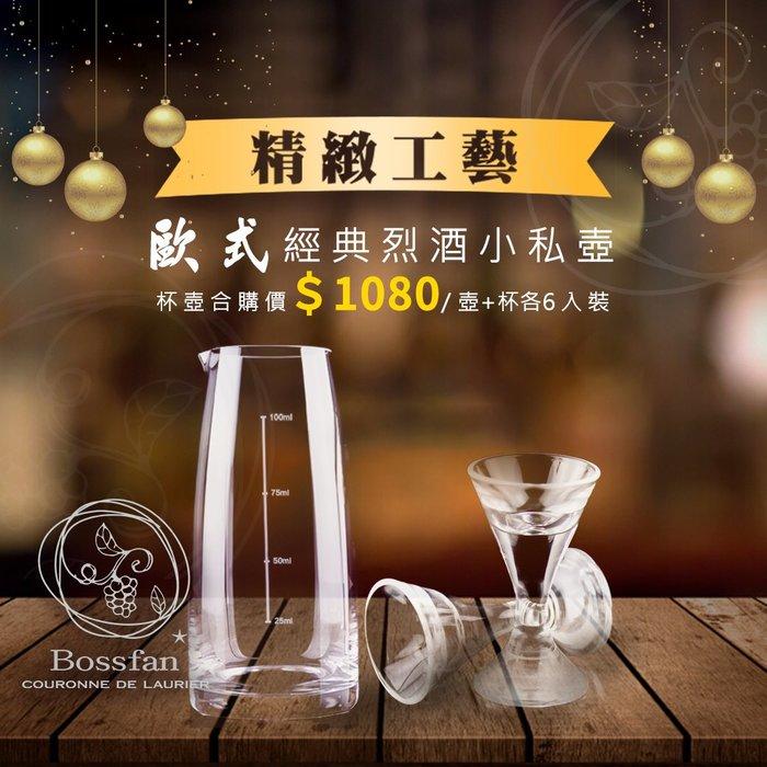 [范頭家]歐式烈酒杯壺組/ 組合價$1080 /各六入裝