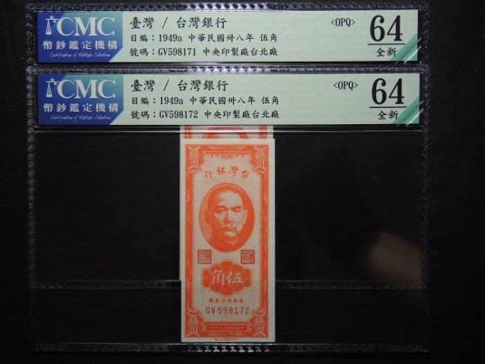 評級鈔 臺灣銀行民國38年伍角(中央印製廠台北廠) 連號 共2枚 CMC 64 OPQ