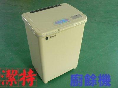 台中[潔特]廚餘處理機--全新菌種恆溫發酵機ahresty(日本廚餘機代工廠)