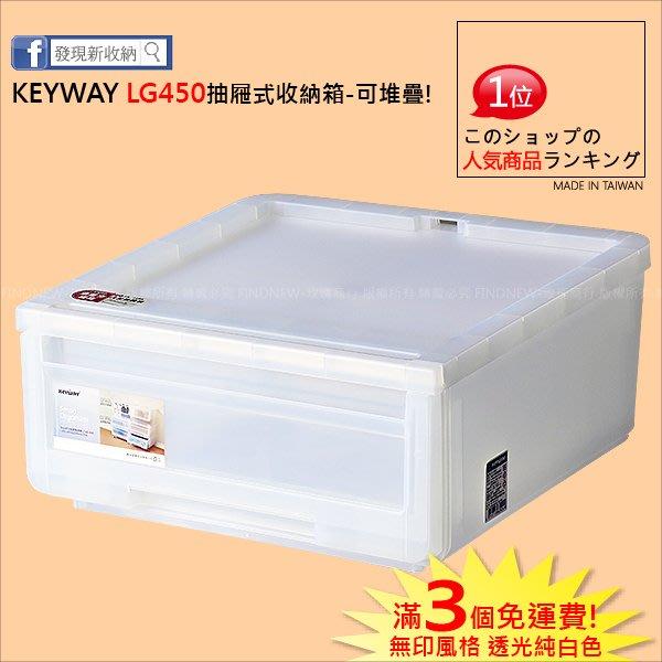滿3個↗免運費『發現新收納箱:Best450抽屜式整理箱,型號LG-450』無印風收納櫃,上下堆疊,可搭LF607直取箱