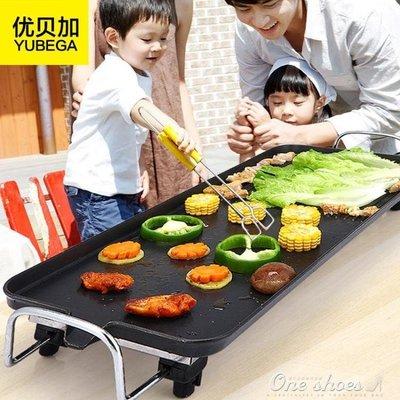 加多功能家用電燒烤爐電烤盤韓式鐵板燒無煙不粘烤魚烤肉機鍋2-10人 220V   YXS