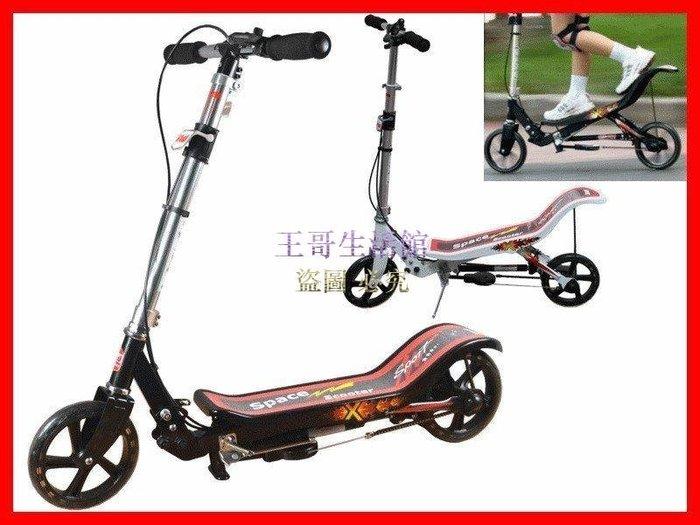 【兒童/成人】流行美日韓 太空滑板車 太空車 踏板車 可折疊代步車