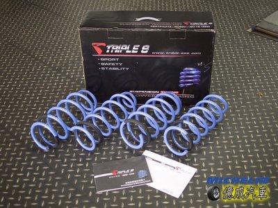 《大台北》億成汽車底盤精品改裝-TRIPLE S(TS)短彈簧 LUXGEN U6
