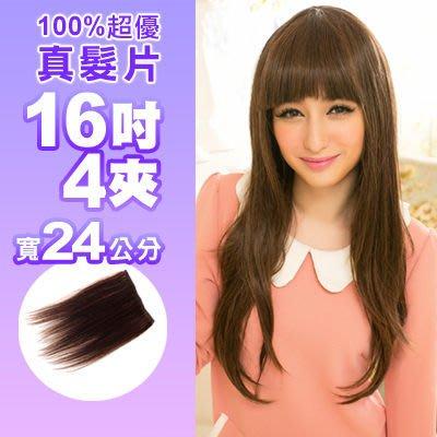 ☆雙兒網☆100%真髮可染可燙【AR04-24CM】100%真髮接髮片「16吋4夾寬24公分」下標區