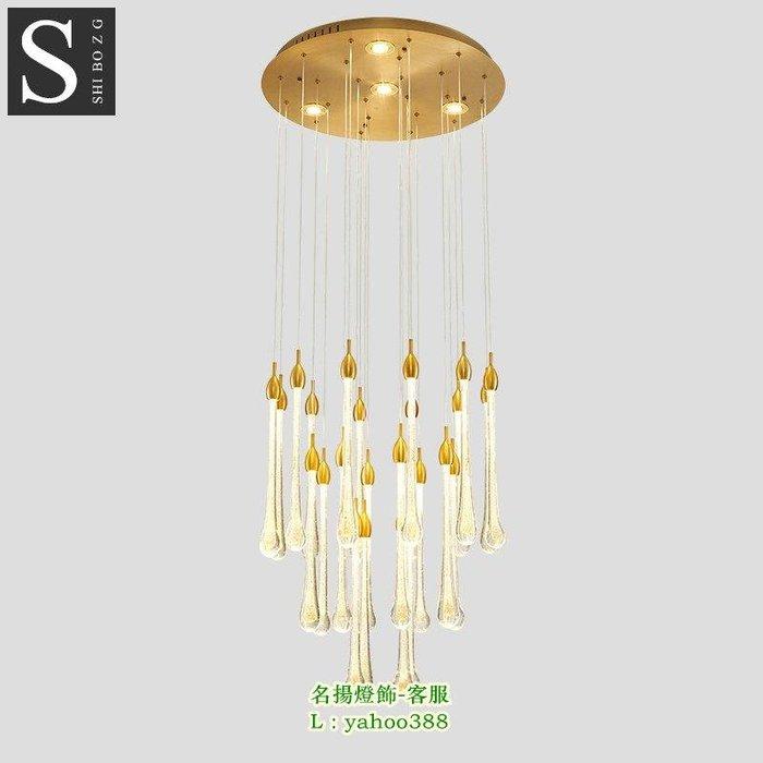 【美品光陰】後現代簡約創意水滴玻璃別墅復式樓梯吊燈設計師餐廳吧臺長形吊燈