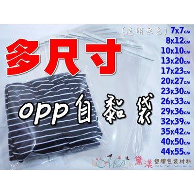 『♣目錄♣OPP自黏袋多尺寸綜合賣場』超透明包裝袋塑膠袋透明自黏袋外包袋【黛渼塑膠】專業包裝材料【opp買10送1】