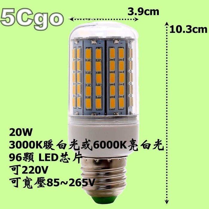 5Cgo【權宇】超亮360度照明LED玉米燈泡5W另7W 9W 12W 15W 20W E27 E14 220V110V