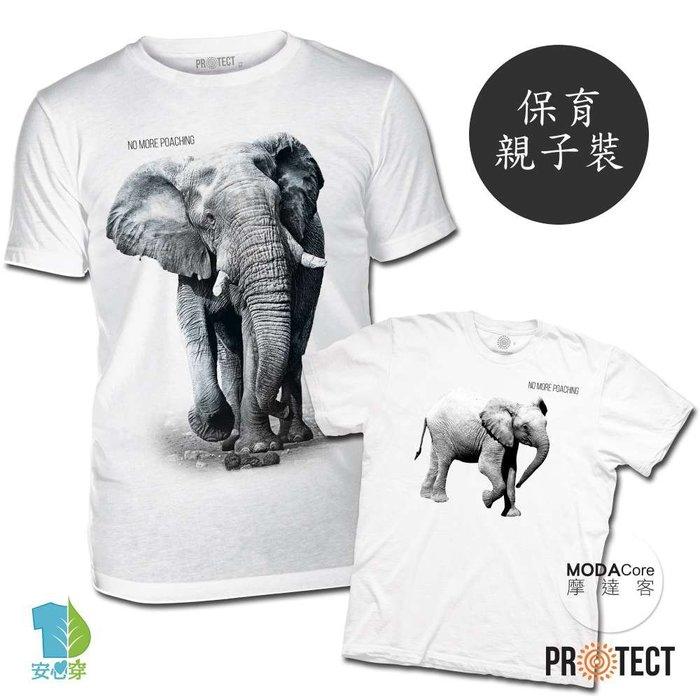 (預購)摩達客-美國The Mountain保育系列大小象白色短袖T恤親子裝兩件組(請備註尺寸)