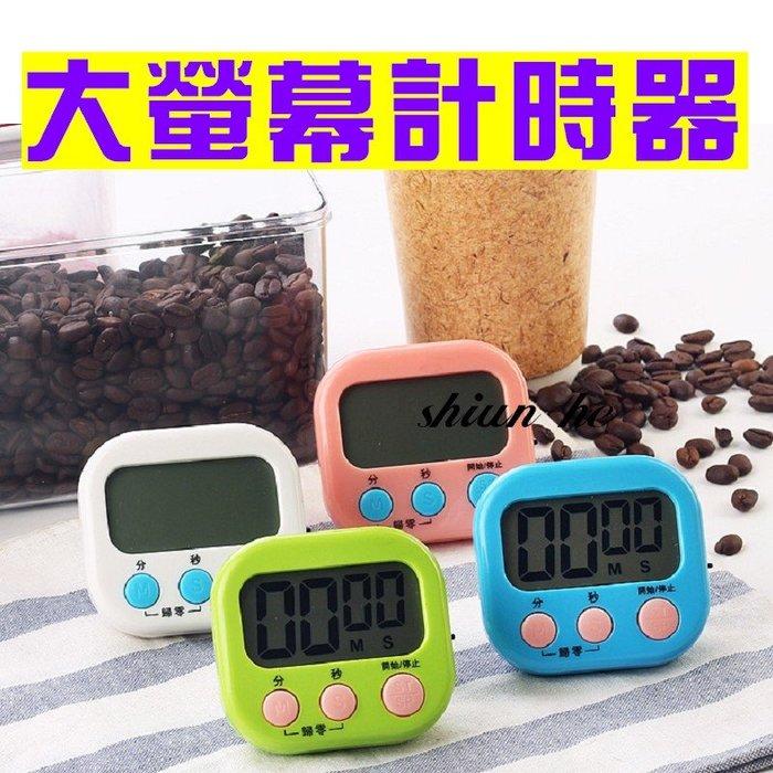 計時器 大屏幕 液晶正倒數廚房電子 廚房定時器 煮菜計時器 倒數計時器 電子計時器 碼表 烘焙計時器 鬧鐘計時器 提醒器