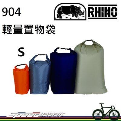 【速度公園】RHINO 犀牛 904 輕量置物袋 S 登山袋 行李袋 裝備袋 登山 爬山 露營 野營