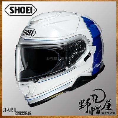 三重《野帽屋》SHOEI GT-Air II 全罩 安全帽 內襯可拆 內墨片 GTAIR2。CROSSBAR TC-1