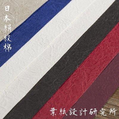 淘淘樂-新石川皺紋紙  日本絹紋棉 特種紙 藝術紙  禮品包裝紙 畢設用紙
