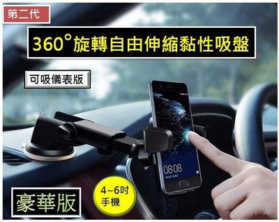可伸縮 黏貼吸盤 伸縮手機架 出風口手機架 汽車用手機架 儀表板 前擋風玻 車架 導航車用支撐架 汽車手機架 懶人支架