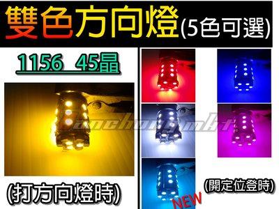 三重賣場 LED雙色方向燈 勁戰 bws 可用 bmw r3 無聲繼電器 1157 9晶 燈膜貼 深黑 鏡面黑方向燈