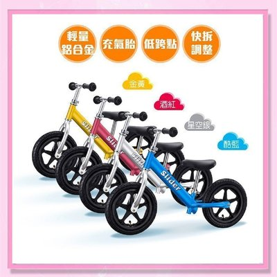 <益嬰房>免運 滑來滑去 Slider兒童鋁合金滑步車/平衡車(打氣胎)12吋 送反光條+安全鈴噹
