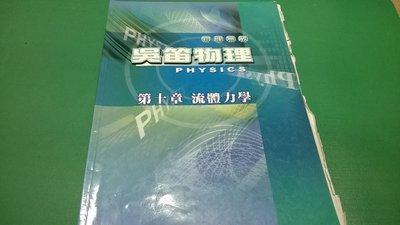 大熊舊書坊-吳笛物理 物理無敵 第十章 流動力學-品67