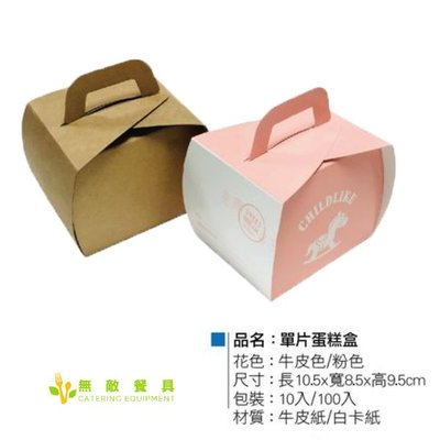 【無敵餐具】單片牛皮蛋糕盒-台灣製(105X85X95mm)100入蛋糕盒/紙盒/手提盒【CH083】