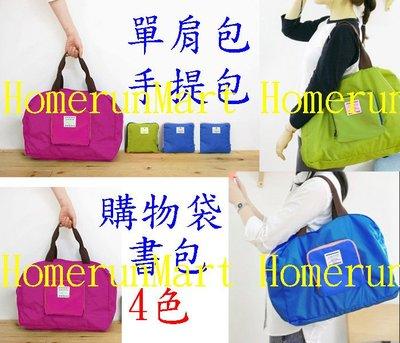 PJ2法蒂希購物方便攜帶iconic旅行旅遊購物袋購物包可折疊單肩包收納袋包中包手提書包