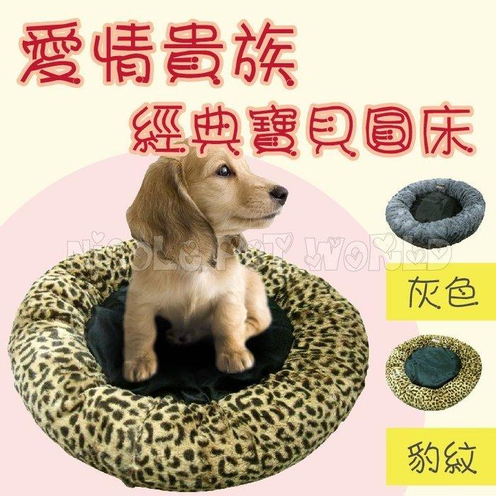 *Nicole寵物 *愛情貴族 經典寶貝圓床《價降促銷》豹紋,灰色,寵物床,睡床,寵物窩,豹紋,床墊,睡窩